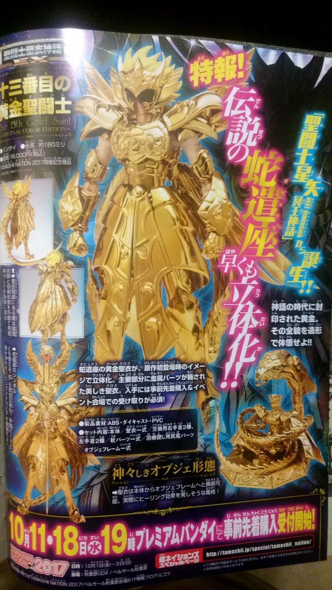 [Comentários] Saint Cloth Myth Ex - Odisseu Cavaleiro de Ouro de Serpentario Serpen15