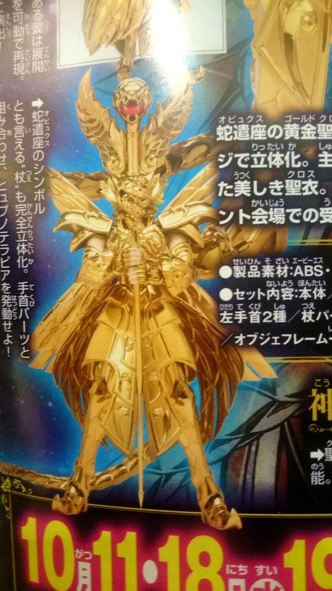 [Comentários] Saint Cloth Myth Ex - Odisseu Cavaleiro de Ouro de Serpentario Serpen16