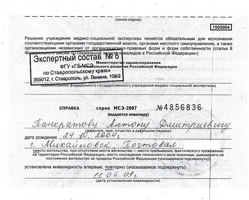 Помощь Панкратову Антону из Михайловска  0211