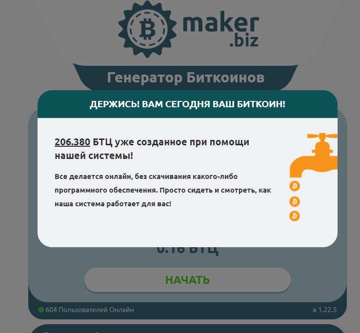 bitcoin-maker.biz платит или нет. ОТЗЫВЫ Maker_10
