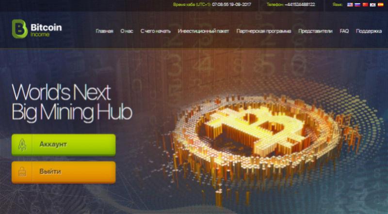 Биткоин доход Limited. Что такое bitcoin доход Qip_sh10