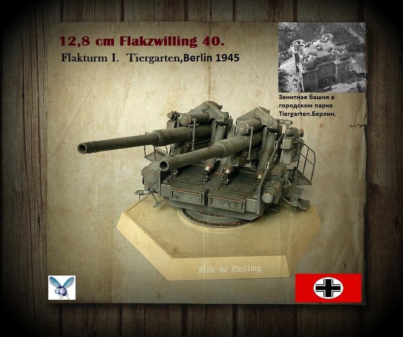 Takom 1\35 12,8 cm Flak-Zwilling 40 Photol10