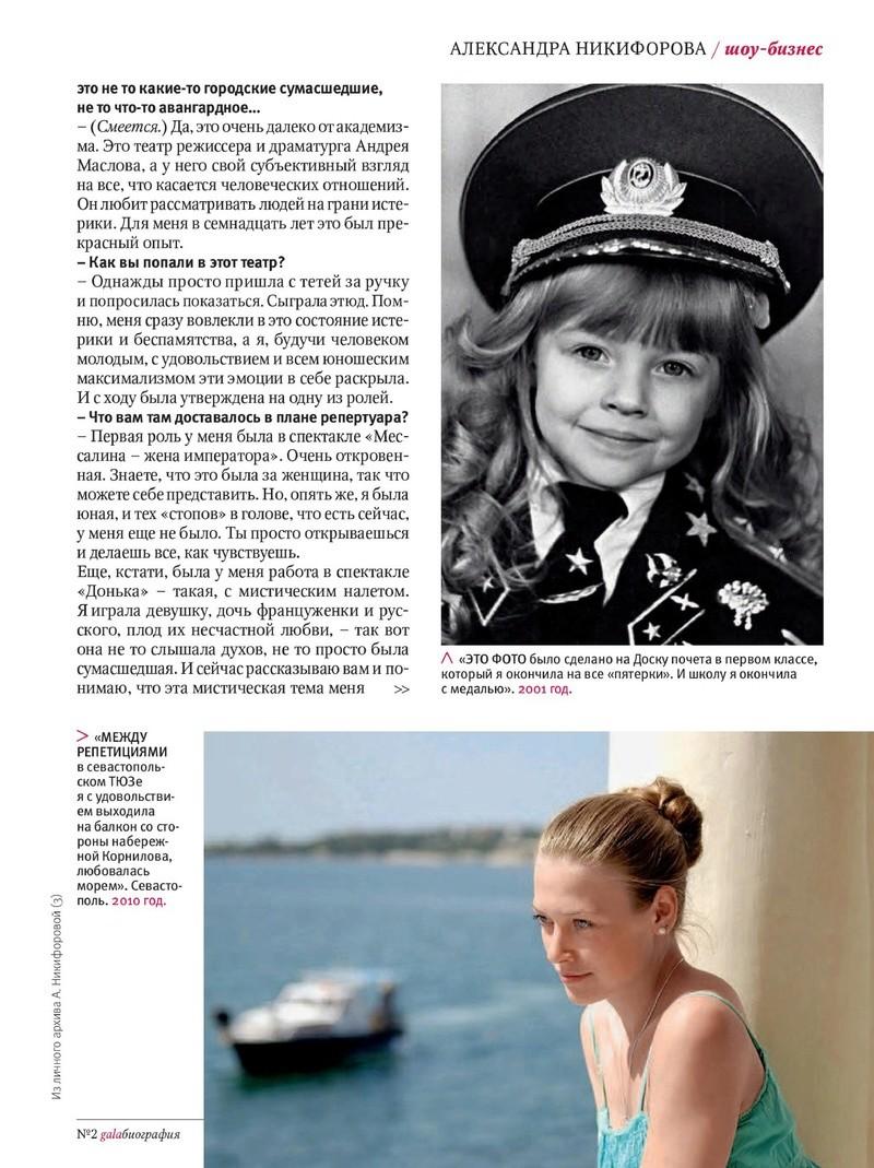 Разные интервью Page_013