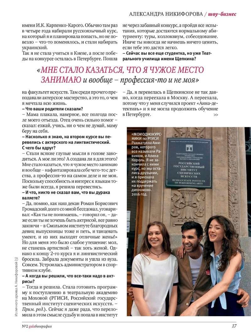 Разные интервью Page_015