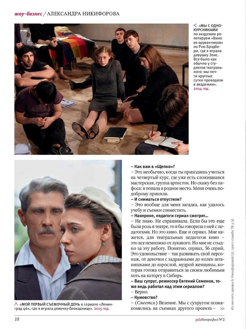 Разные интервью Page_016