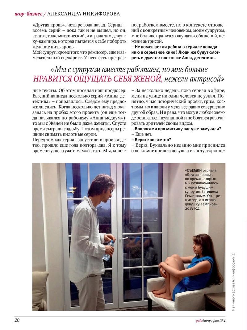 Разные интервью Page_018