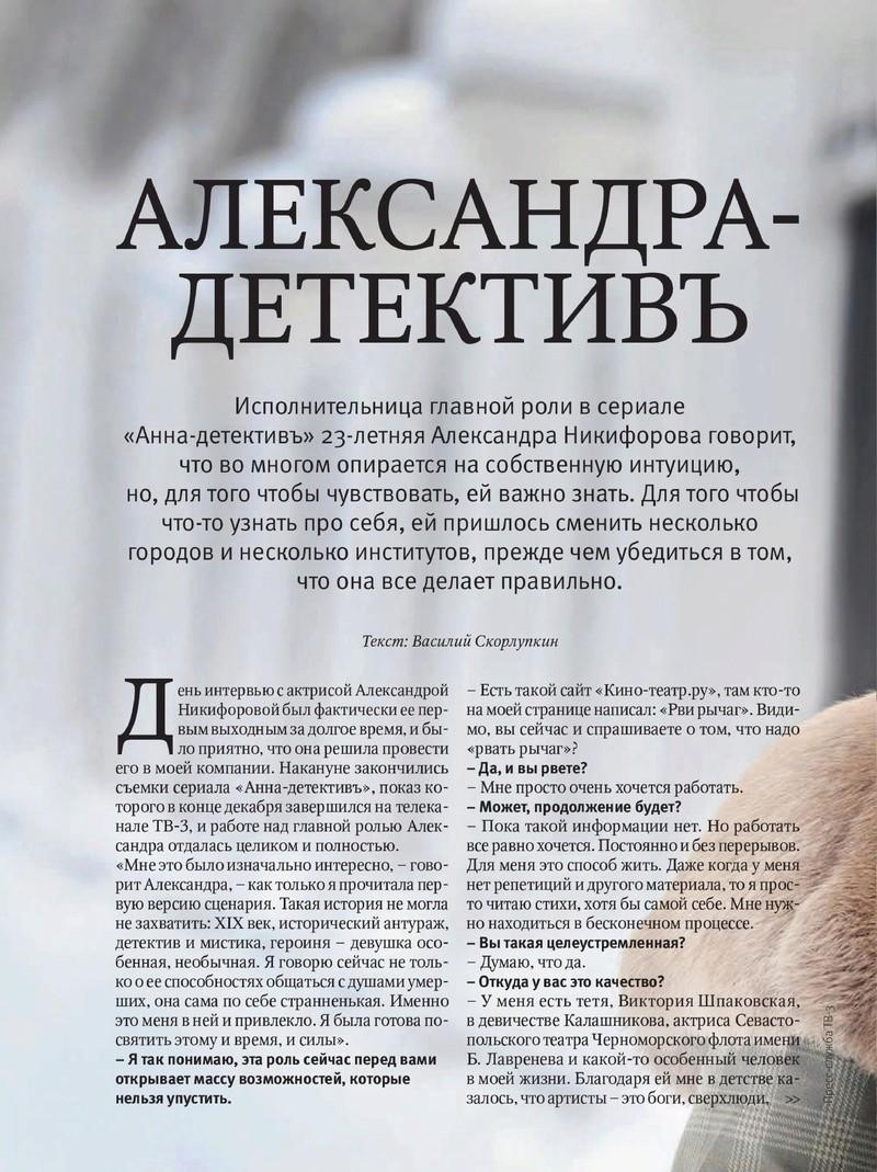 Разные интервью Page_021
