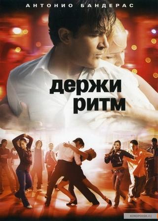 Танцуют ВСЕ! 2611