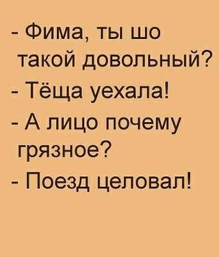 АНЕКДОТЫ!!! - Страница 3 Image16
