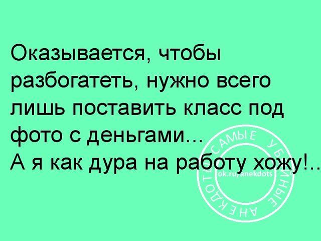 АНЕКДОТЫ!!! - Страница 3 Image_11