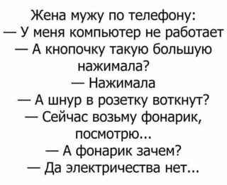 АНЕКДОТЫ!!! - Страница 3 Image_28