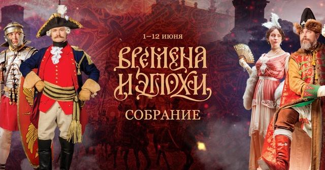"""Фестиваль """"Времена и эпохи"""" 2017 Darz8o11"""
