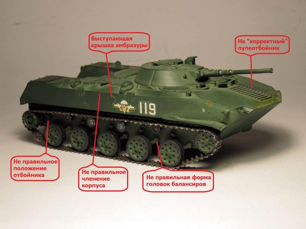 Алюминиевые танки. Техника ВДВ. БМД-1П Img_1611