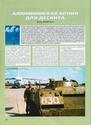 Алюминиевые танки. Техника ВДВ. БМД-1П 003010