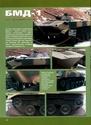 Алюминиевые танки. Техника ВДВ. БМД-1П 003810