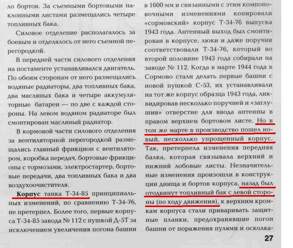 """Т-34-85 с орудием Д-5Т из колонны """"Димитрий Донской"""" завода №112 """"Красное Сормово"""" - Страница 2 Vyrezk10"""