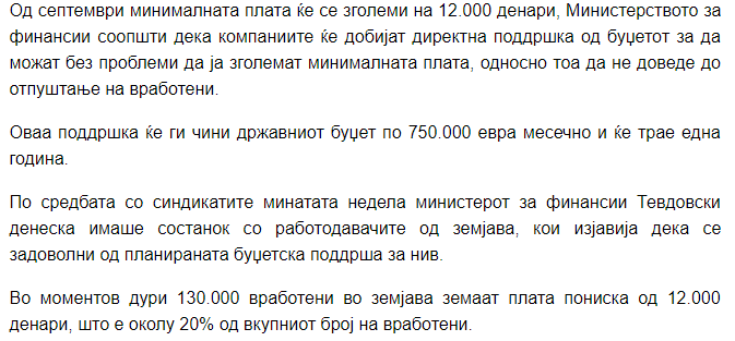 МИНИМАЛНА ПЛАТА конечно во Македонија  Firesh17