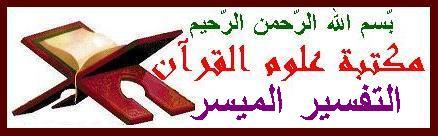 تفسير سور قريش والماعون والكوثر Quran_10