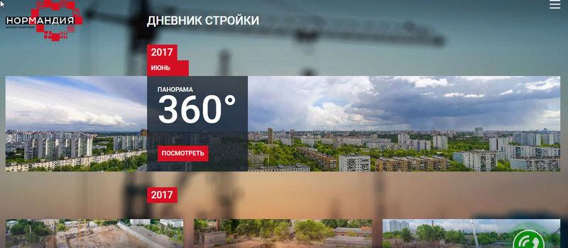 """Открыт основной сайт ЖК """"Нормандия"""" с выбором квартир - Страница 4 1210"""