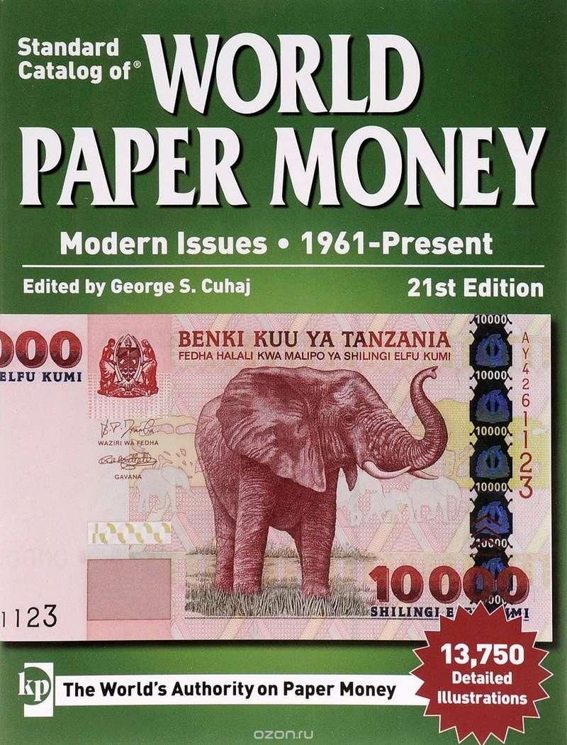 Standard Catalog World Paper Money Modern Issues 1961-Present 21st Edition 10137910