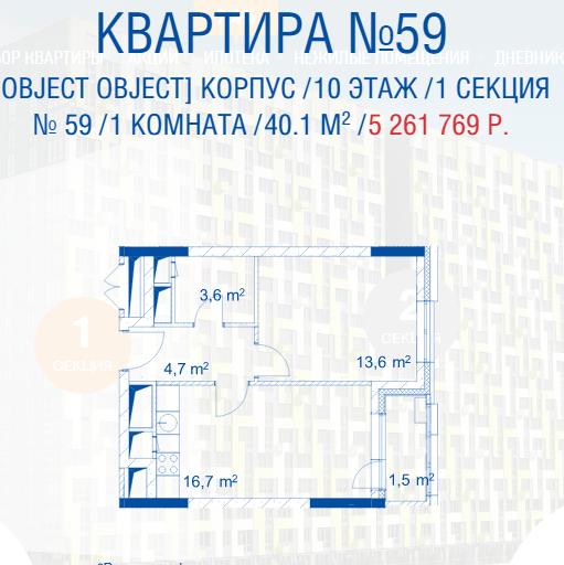 Открылись продажи квартир в корпусах 1а и 1б 22222210