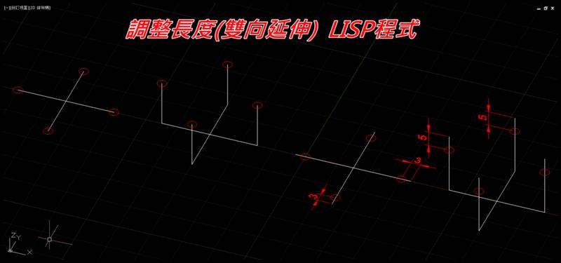 [分享]LISP調整長度(雙向延伸)程式 000211