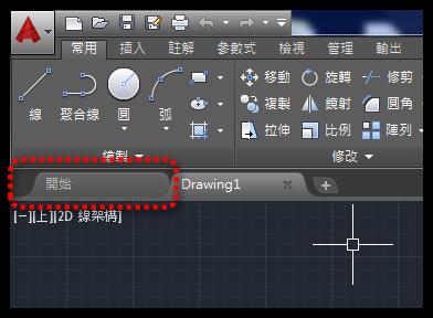 AutoCAD 2016 新功能介紹(繁體中文) 00110