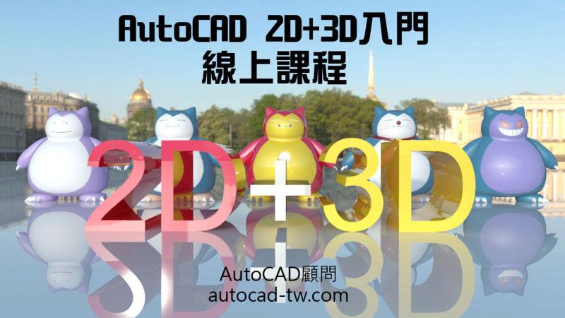 [訂購]AutoCAD 2D+3D入門-線上課程...已截止 0111