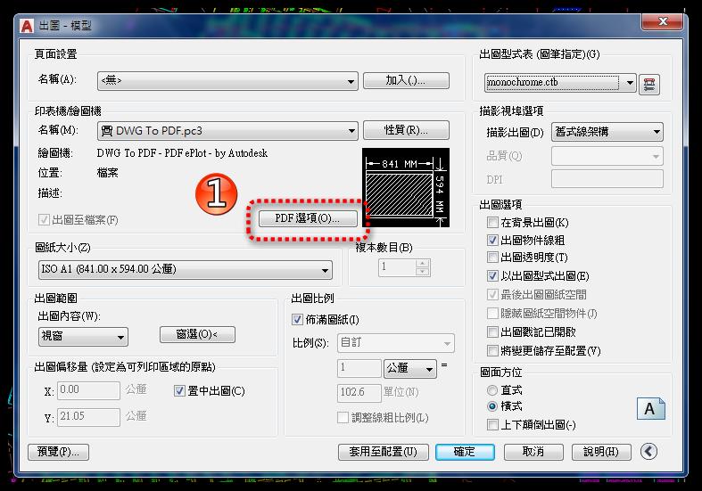 [已解決]請問,cad檔轉成pdf後,標楷體的字形會疊在一起,該如何解決? 020110