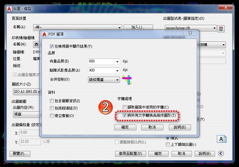 [已解決]請問,cad檔轉成pdf後,標楷體的字形會疊在一起,該如何解決? 020210