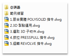 [訂購]AutoCAD 2D+3D入門-線上課程...已截止 020610