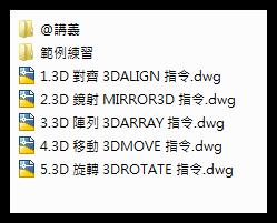 [訂購]AutoCAD 2D+3D入門-線上課程...已截止 020910
