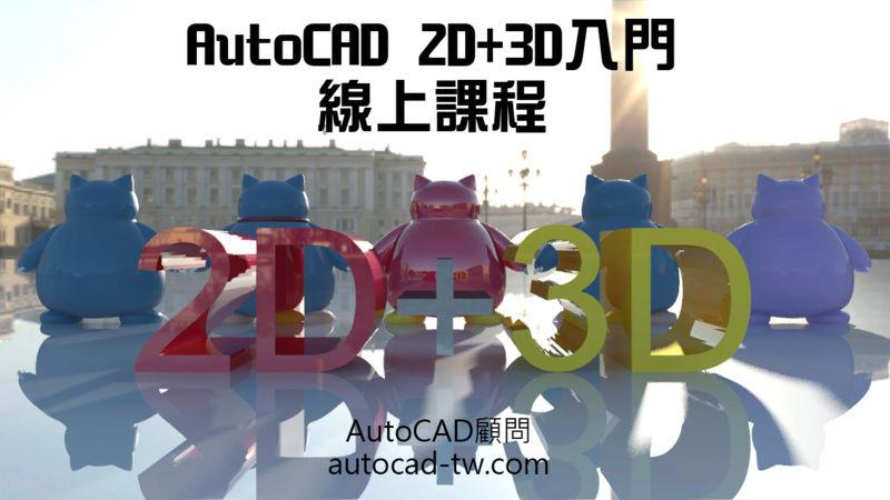 [訂購]AutoCAD 2D+3D入門-線上課程...已截止 0211