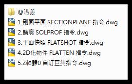 [訂購]AutoCAD 2D+3D入門-線上課程...已截止 - 頁 2 021110