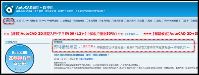 [公告]認同AutoCAD顧問論壇,請您一同加入藍鵲家族! - 頁 31 021410