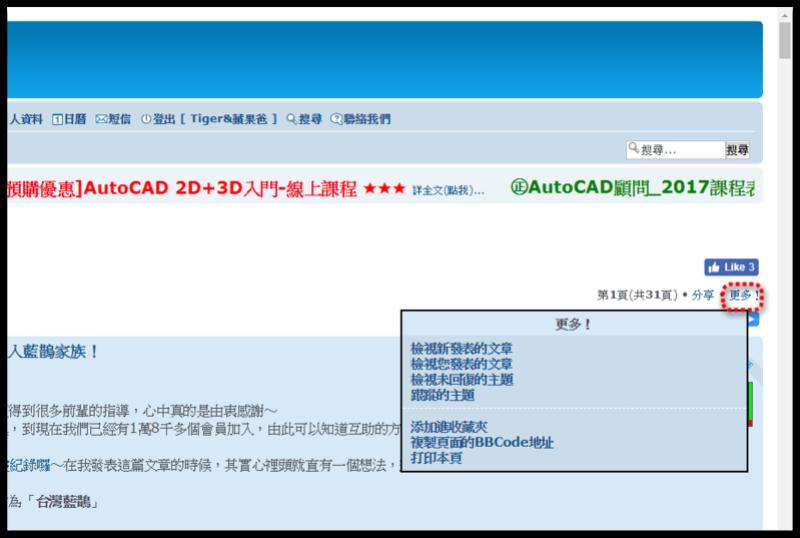 [公告]認同AutoCAD顧問論壇,請您一同加入藍鵲家族! - 頁 31 021510