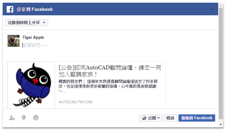 [公告]認同AutoCAD顧問論壇,請您一同加入藍鵲家族! - 頁 31 021710