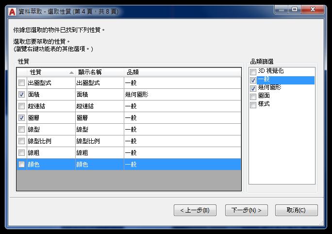 【發帖精華】計算多個不同形體的面積 021910