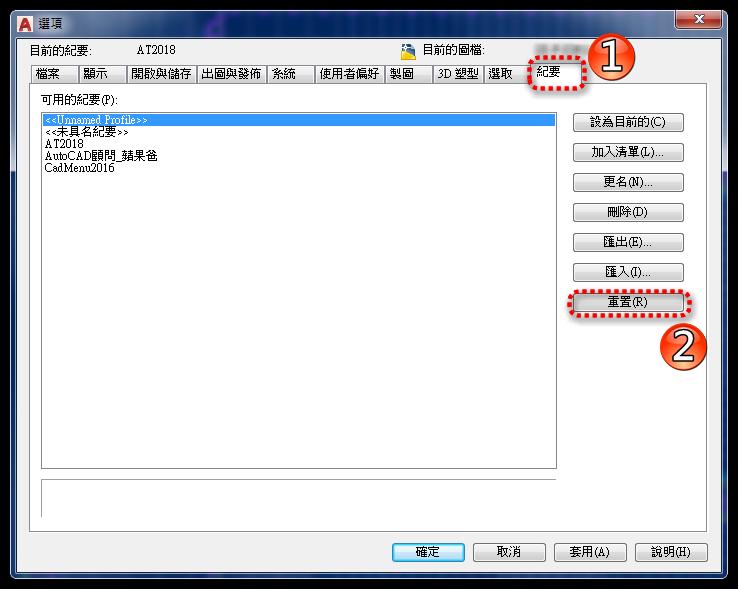 [教學]AutoCAD 紀要(個案設定)重置步驟 029810