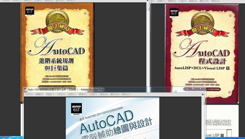 学习CAD四大宝典图书 110