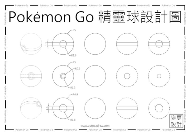 [號外]Pokémon Go 精靈球設計圖下載 344310