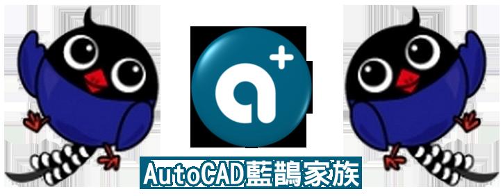 [公告]認同AutoCAD顧問論壇,請您一同加入藍鵲家族! - 頁 3 Ae210