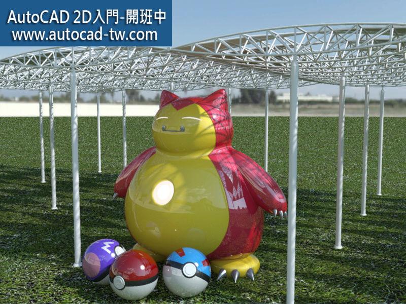 [課程]AutoCAD 2D基礎入門-假日班(107/06/23) Autoca10