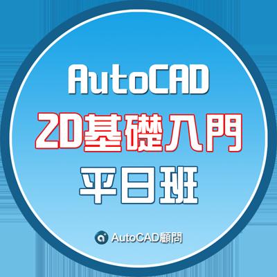 [課程]AutoCAD 2D基礎入門-平日班(09/12)-(中低收戶優惠50%) Eai-4010