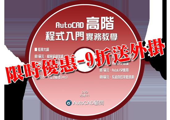 [訂購]AutoCAD高階程式入門函授光碟 - 頁 2 Yiyiod10