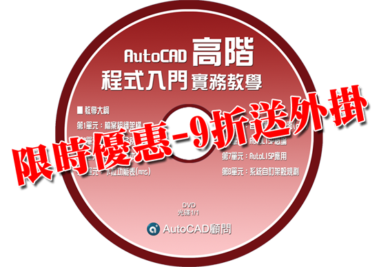 AutoCAD顧問 - 歡迎頁 Yiyiod10