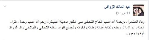 السيد الحاج عبدالكبير شيخي في ذمة الله  Oa10