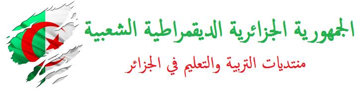 منتديات التربية والتعليم في الجزائر