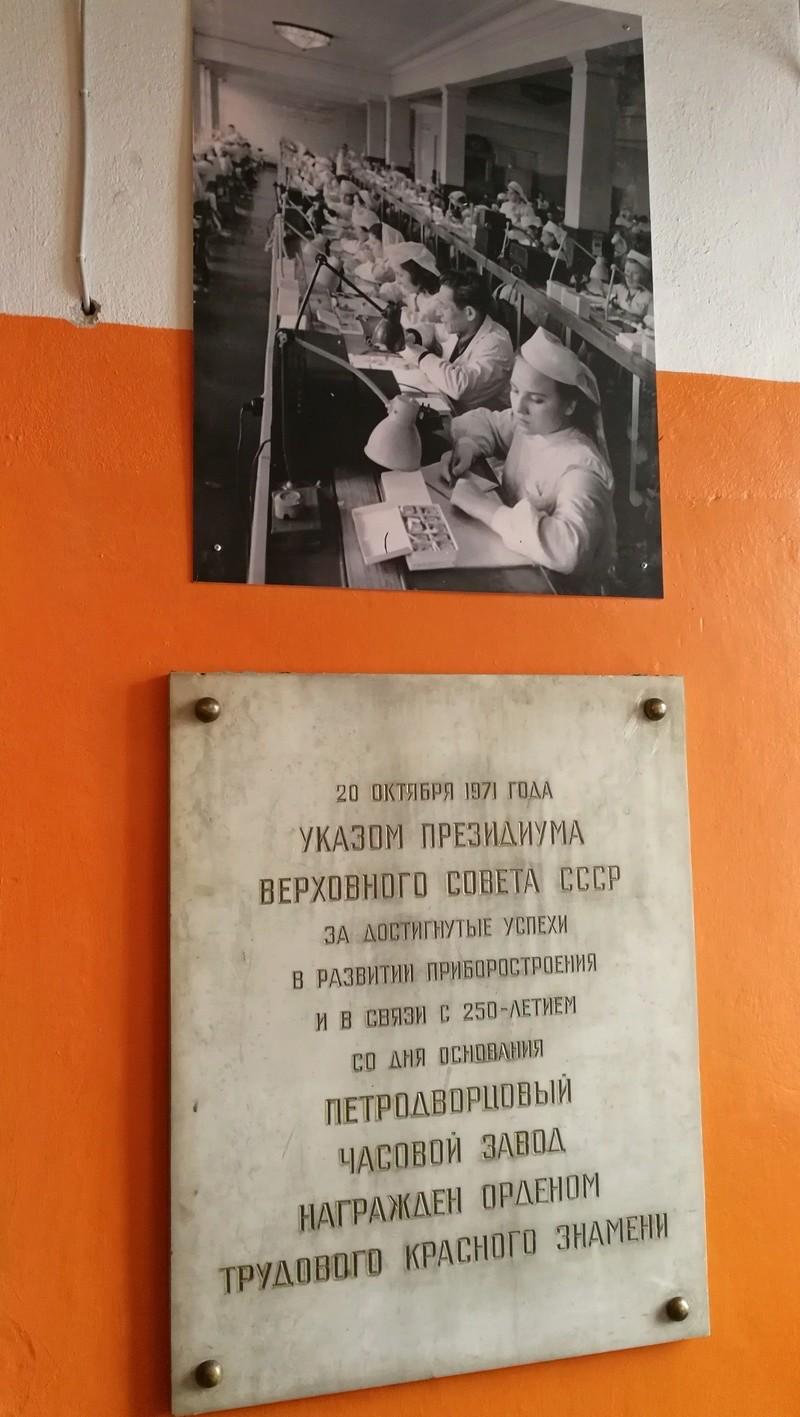 Une visite guidée de la fabrique  RAKETA à Saint Pétersbourg Img_2029