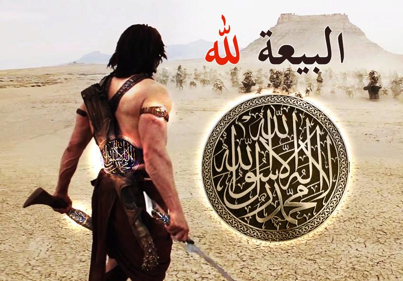 البيعة لله قادمة فأعِدّوا ما إستطعتم من قُوة تُرهبون به الدجال عدو الله Ba3a-l11
